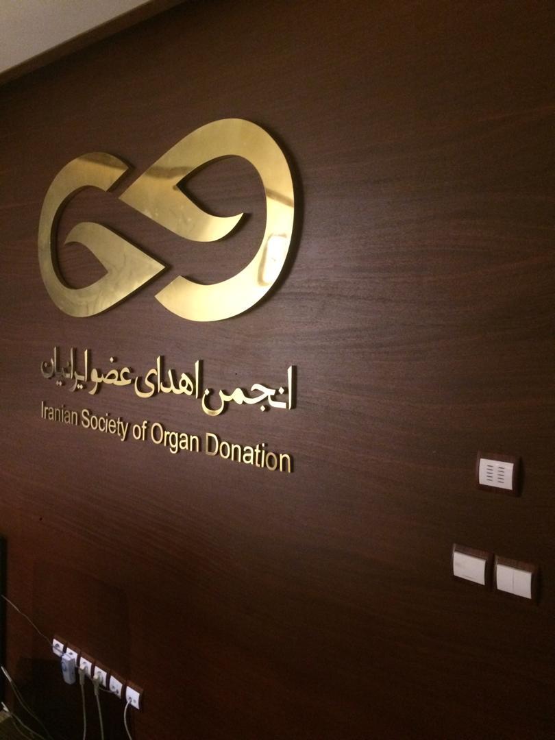 انجمن اهدای عضو ایرانیان (شرکت اسلیم گستر)