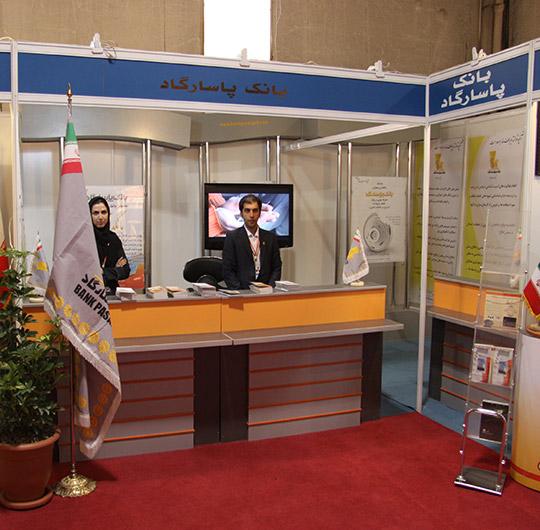 نمایشگاه بانک پاسارگاد